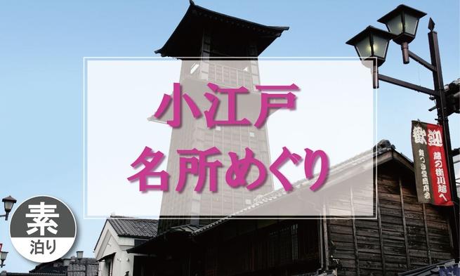 【観光】小江戸名所めぐりバスチケット付き&12時チェックアウトプラン(素泊り)
