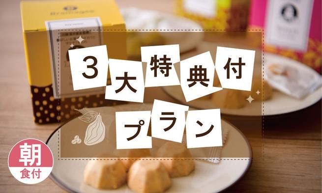 うれしい3大特典付プラン(朝食付)