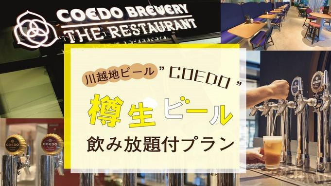 【2食付】料理長自慢のアジアンフレンチディナー × 現地醸造COEDO BEER飲み放題付プラン