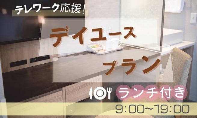 【ランチ付】デイユースプラン(9:00〜19:00) <朝食振替OK>