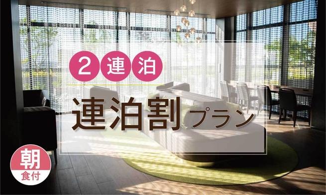 【連泊プラン】2泊以上のご予約におすすめ!(朝食付)