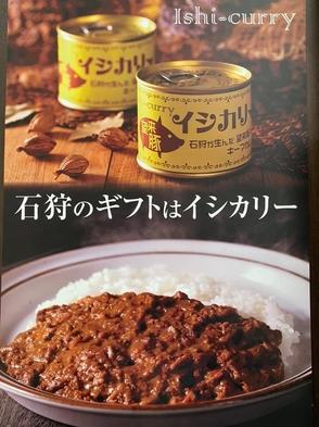 【朝夕2食+お土産セット】「石狩バーガー」&「イシカリー」セット/人数