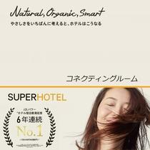 【コネクティングルーム】2020年3月5日オープン*スーパーホテル石狩 天然温泉 花畔の湯
