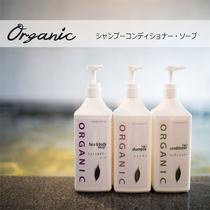 【Organic】大浴場アメニティ。シャンプー・コンディショナー・ボディーソープを備え付けております