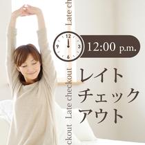 【お得な情報】レイトチェックアウトプラン※12時までお返事にご滞在可能!