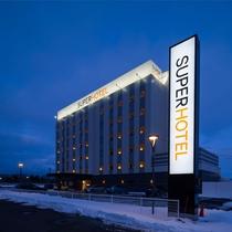 【外観】スーパーホテル石狩 天然温泉 花畔の湯。塔屋看板&立て付け看板!