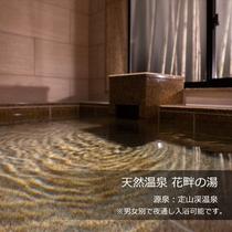 【Natural】天然温泉 花畔の湯※源泉は定山渓温泉。大浴場へはパジャマ、スリッパでお越し頂けます