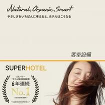 【客室設備】2020年3月5日オープン*スーパーホテル石狩 天然温泉 花畔の湯