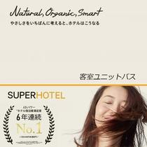 【客室ユニットバス】2020年3月5日オープン*スーパーホテル石狩 天然温泉 花畔の湯