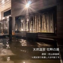 【Natural】天然温泉 花畔の湯※源泉は定山渓温泉。期間限定でデイユースプラン販売。日帰り温泉可