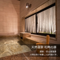 【Natural】天然温泉 花畔の湯※15:00~翌9:30まで何度でもご入浴頂けます!