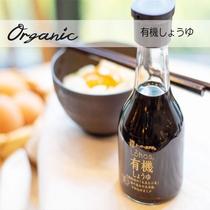 【Organic】オーガニックな有機醤油。調味料は有機大豆を使用した醤油を使用してます