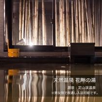 【Natural】天然温泉 花畔の湯※源泉は定山渓温泉。北海道でも有数の定山渓温泉から運搬!