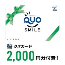 【お得な情報】クオカード2000円プラン※コンビニでも使えるクオカードプレゼント