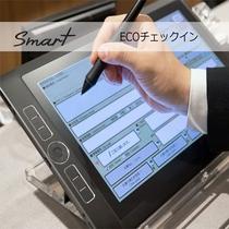 【Smart】エコチェックイン。紙を使わないペーパレスなチェックインを採用