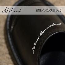 【Natural】健康スリッパ。抗菌効果のある天然ホルミック鉱石微粉末を使用しております。