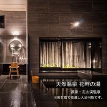 【Natural】天然温泉 花畔の湯※源泉は定山渓温泉。お仕事や移動の疲れをお癒し下さいませ。