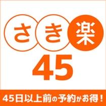 【お得な情報】さき楽45プラン※45日前に有効なプラン