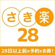 【お得な情報】さき楽28プラン※28日前に有効なプラン