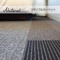 【Smart】客室カーペット。環境保全のためリサイクルカーペットを使用しております。