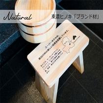 【Natural】男女別天然温泉「花畔の湯」。東白川村の間伐材で作られた椅子、桶を完備しております。