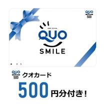 【お得な情報】クオカード500円プラン※出張応援プラン!