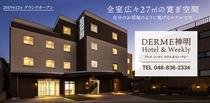 DERME神明Hotel&Weekly