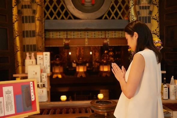 【京の肉・夕朝食付き】やくよけ・やくばらい参拝プラン