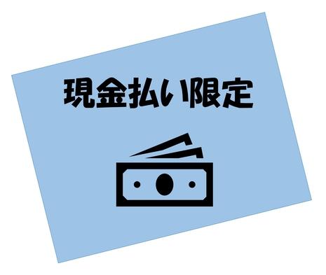 【現金・PayPay・auPay支払いでお得】 素泊まりプラン