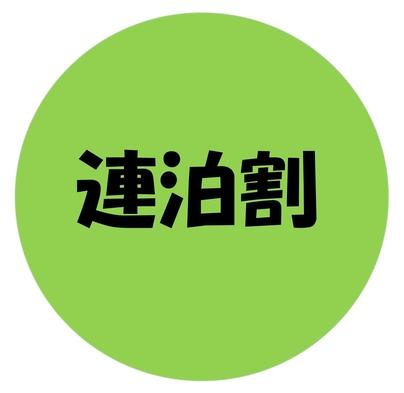 【連泊】 掛川を満喫ステイ♪