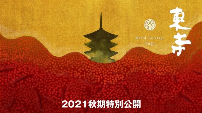 【秋冬旅セール】「東寺・2021秋期特別公開」開催記念! ★行楽シーズンをお得に満喫★