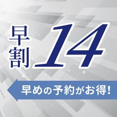 【早得】☆14日前までの予約限定の特別価格☆