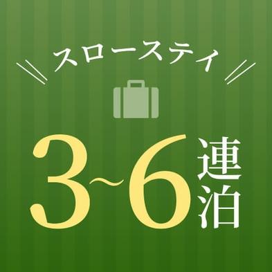 【3連泊〜6連泊】連泊で東京満喫プラン♪