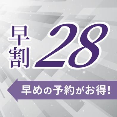 【早得】☆28日前までの予約限定の特別価格☆
