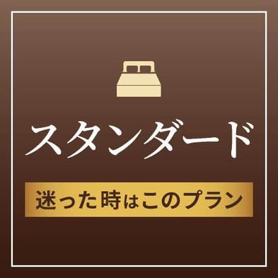スタンダードプラン ☆リソルでEnjoy東京☆