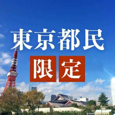 【都民限定】最大24時間滞在可能!上野でのんびりSTAY☆