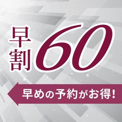 【早得】☆60日前までの予約限定の特別価格☆