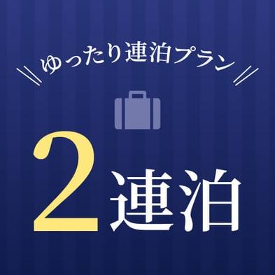 【2連泊限定☆】ゆったり東京ステイプラン♪