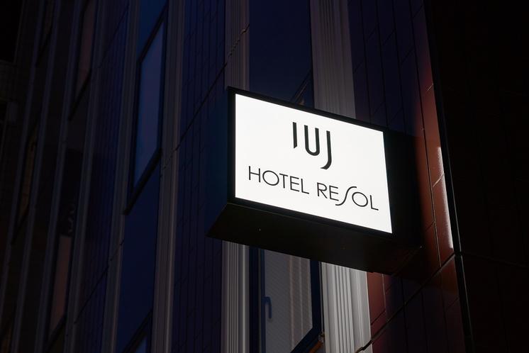ホテルサイン【夜】