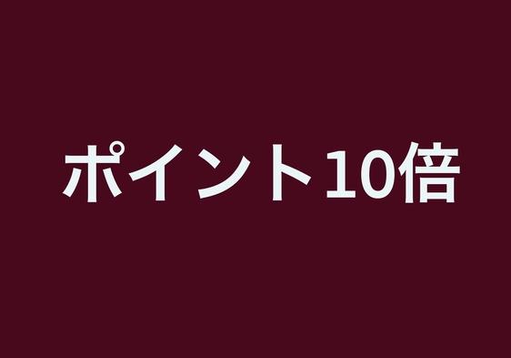 【ポイント10倍】ご旅行や出張に便利。嬉しいポイントアッププラン〜大浴場完備〜