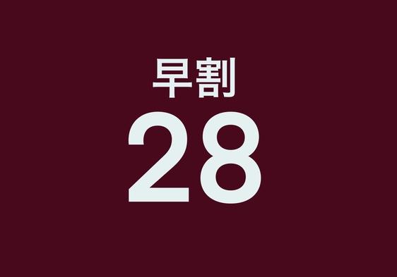 【早得】28日前までの予約でお得!〜大浴場完備〜