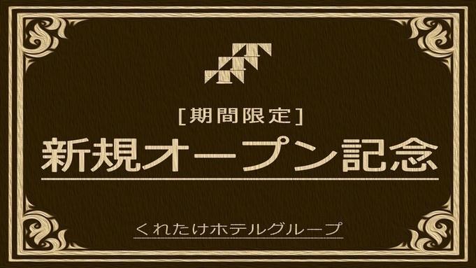 《NEWホテルオープン記念プラン》 10/1沼津北口駅前・11/1静岡アネックス