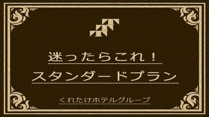 【スタンダードプラン】シンプルステイ☆無料朝食&ハッピーアワー☆浴場/Wi-Fi完備♪