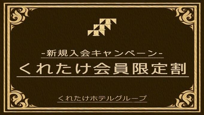☆くれたけポイントカード会員限定プラン☆