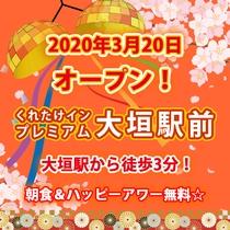 2020年3月20日オープン☆記念タイムセールプラン!
