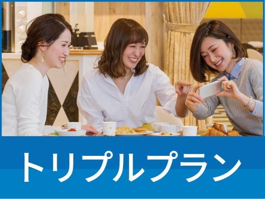 【 トリプルルーム/ロングステイ 】 Long Stay14時イン&11時アウト◆◆朝食無料サービス