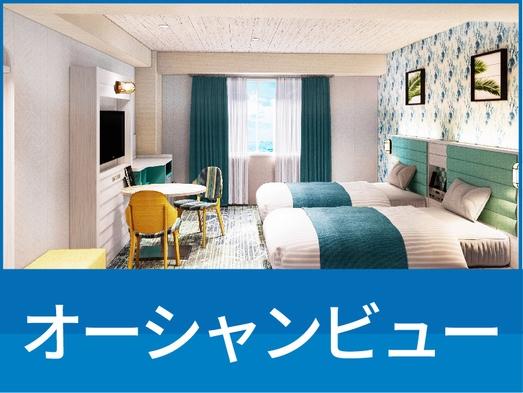 【 オーシャンビュー 】 海が見える部屋で寛ぎたい方へおすすめ ◆朝食無料サービス◆