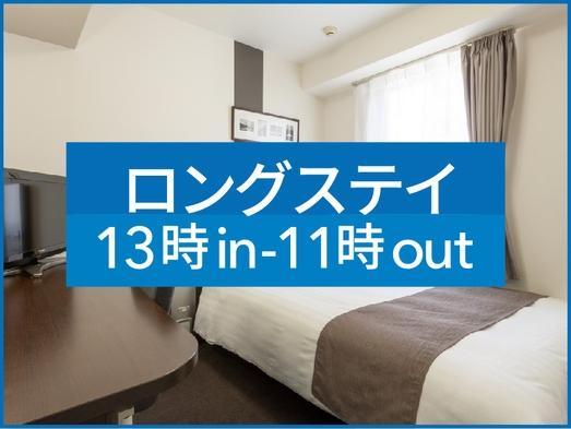 【楽天スーパーDEAL】13時イン&11時アウト ◆彩り豊かな朝食無料サービス