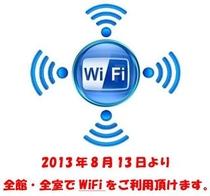 全室WiFi完備!!