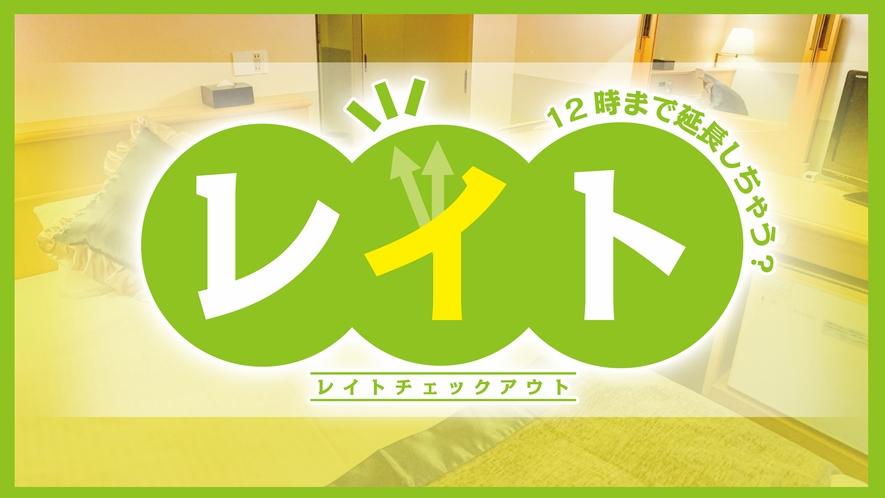 【プラン】レイトアウト
